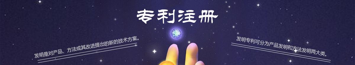 广州发明专利申请
