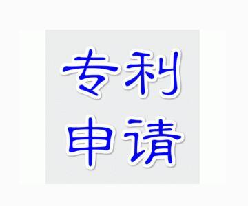 广州专利复审